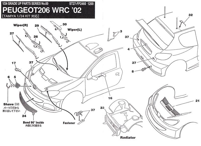 プジョー 206 WRC グレードアップパーツエッチング(スタジオ27ラリーカー グレードアップパーツNo.FP2460)商品画像_1