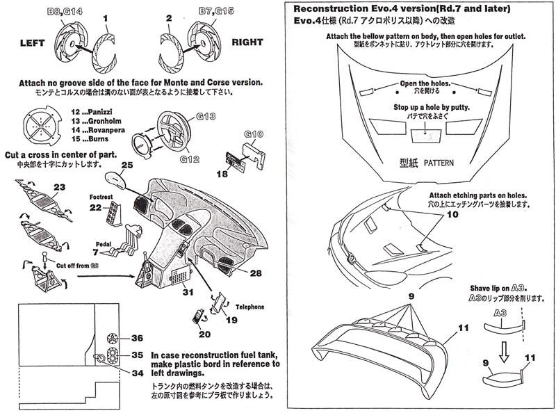 プジョー 206 WRC グレードアップパーツエッチング(スタジオ27ラリーカー グレードアップパーツNo.FP2460)商品画像_2