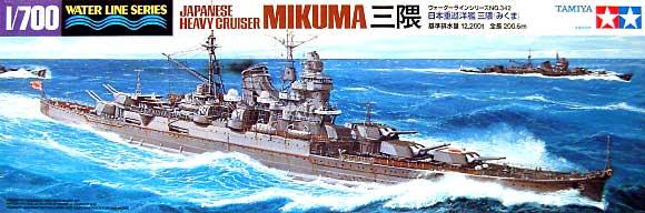 日本重巡洋艦 三隈プラモデル(タミヤ1/700 ウォーターラインシリーズNo.342)商品画像