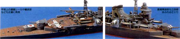日本重巡洋艦 三隈プラモデル(タミヤ1/700 ウォーターラインシリーズNo.342)商品画像_1