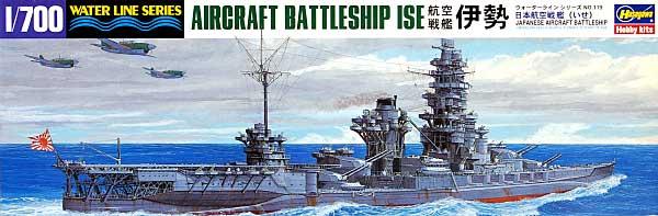 日本航空戦艦 伊勢プラモデル(ハセガワ1/700 ウォーターラインシリーズNo.119)商品画像