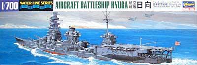 日本航空戦艦 日向プラモデル(ハセガワ1/700 ウォーターラインシリーズNo.120)商品画像