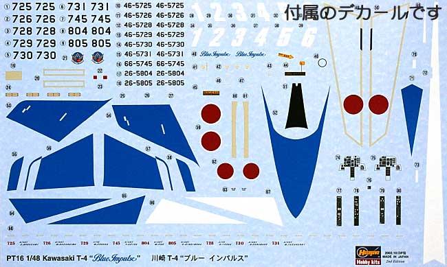 川崎 T-4 ブルーインパルス (日本航空自衛隊 アクロバットチーム)プラモデル(ハセガワ1/48 飛行機 PTシリーズNo.PT016)商品画像_1
