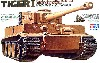 ドイツ重戦車 タイガー1型 中期生産型 オットーカリウス搭乗車