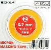 0.7mm幅 マスキングテープ