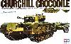 イギリス チャーチル クロコダイル 戦車