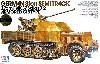 ドイツ 装甲8トンハーフトラック 3.7cm対空機関砲37型搭載型 フラックザウリア