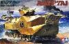 アメリカ 強襲水陸両用兵車 AAVP7A1 アップガンシードラゴン