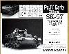 4号戦車 初期型用 (38cm幅)履帯 (可動式)