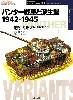 パンター戦車と派生型 1942-1945