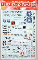 ハセガワ1/72 マクロスシリーズマクロス オプションデカール