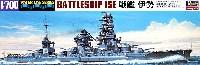 ハセガワ1/700 ウォーターラインシリーズ日本戦艦 伊勢