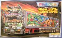 アオシマ1/32 大型デコトラ地獄の勝者 鉄火面グリル