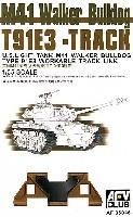 AFV CLUB1/35 AFV シリーズ (キャタピラ)M41 ウォーカーブルドッグ用 T91E3型 キャタピラ
