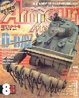 アーマーモデリング 2002年8月号