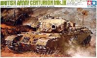 イギリス戦車 センチュリオン Mk.3