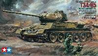 ソビエト T34/85 中戦車