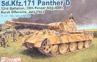 Sd.Kfz.171 パンサー D型