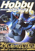 ホビージャパン 2002年9月号
