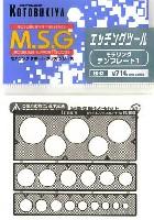 コトブキヤM.S.G エッチングユニットモデリングテンプレート 1
