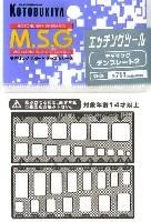 コトブキヤM.S.G エッチングユニットモデリングテンプレート 2