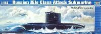 トランペッター1/144 潜水艦シリーズロシア海軍 キロ級攻撃潜水艦