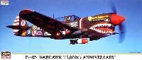 ハセガワ1/72 飛行機 限定生産P-40N ウォーホーク 15,000機記念塗装