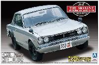 アオシマ1/24 ザ・スカイラインハコスカ HT 2000GT-R (KPGC10) '71