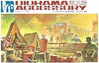フジミ1/76 ナナロクシリーズジオラマアクセサリー レンガ・テント・ドラム缶・補助タンク・土のう・橋板
