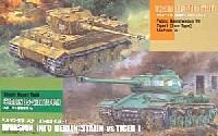 フジミ1/76 スペシャルワールドアーマーシリーズベルリン侵攻 スターリン VS タイガー