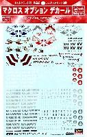 ハセガワ1/72 マクロスシリーズマクロス オプションデカール 2