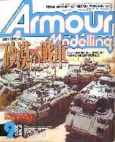 アーマーモデリング 2002年9月号