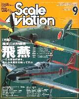 大日本絵画Scale Aviationスケール アヴィエーション 2002年9月号