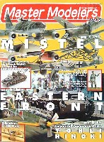 芸文社マスターモデラーズマスターモデラーズ Vol.5 (2002年9月)