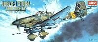 アカデミー1/72 AircraftsJu87G-1 スツーカ タンク・バスター