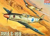 アカデミー1/48 Scale Aircraftsアビア S-199型 戦闘機