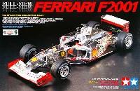 タミヤ1/20 グランプリコレクションシリーズフルビュー フェラーリ F2001