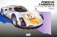 ポルシェ カレラ 6 (第4回日本GP優勝車)