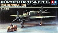 タミヤ1/48 飛行機 スケール限定品ドルニエ Do335A プファイル ケッテンクラート牽引セット