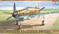 タミヤ1/48 傑作機シリーズドルニエ Do335A プファイル