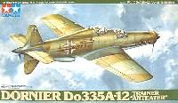 タミヤ1/48 傑作機シリーズドルニエ Do335A-12 プファイル(複座練習機)
