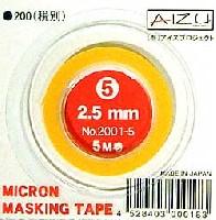 2.5mm幅 マスキングテープ