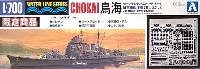 アオシマ1/700 ウォーターラインシリーズ スーパーディテール日本重巡洋艦 鳥海 (エッチングパーツ付)