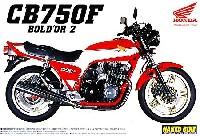アオシマ1/12 ネイキッドバイクホンダ CB750F ボルドール 2