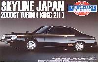 アオシマ1/24 ザ・スカイラインスカイライン ジャパン 2000GT TURBO (KHGC 211)
