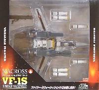 VF-1S ストライク・バルキリー