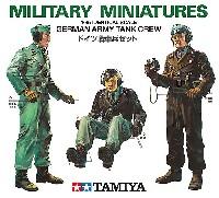 タミヤ1/35 ミリタリーミニチュアシリーズドイツ戦車兵セット