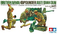 タミヤ1/35 ミリタリーミニチュアシリーズイギリス陸軍 6ポンド対戦車砲
