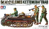 タミヤ1/35 ミリタリーミニチュアシリーズドイツ ケッテンクラート