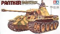 ドイツ パンサー中戦車